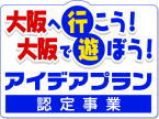 logo_nintei_jp.jpg